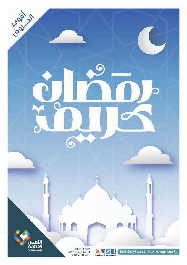 عروض صيدليات النهدي عروض رمضان من 20 شعبان إلى 29 شعبان 1439 هجري
