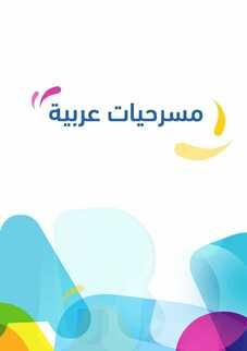 عروض موسم الرياض عروض مسرحيات عربية