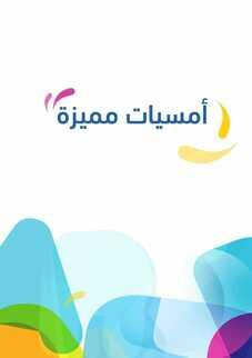 عروض موسم الرياض عروض أمسيات مميزة