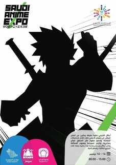 عروض موسم الرياض عروضsauoi anime expo بتاريخ 14 – 16 نوفمبر 2019