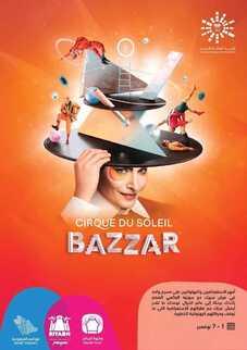 عروض موسم الرياض عروض cirque du soleil bazzar