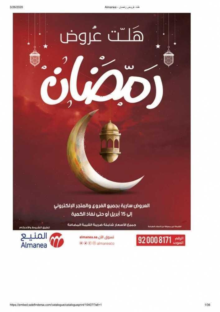 عروض المنيع اليوم الخميس 26 مارس 2020 الموافق 2 شعبان 1441 عروض رمضان