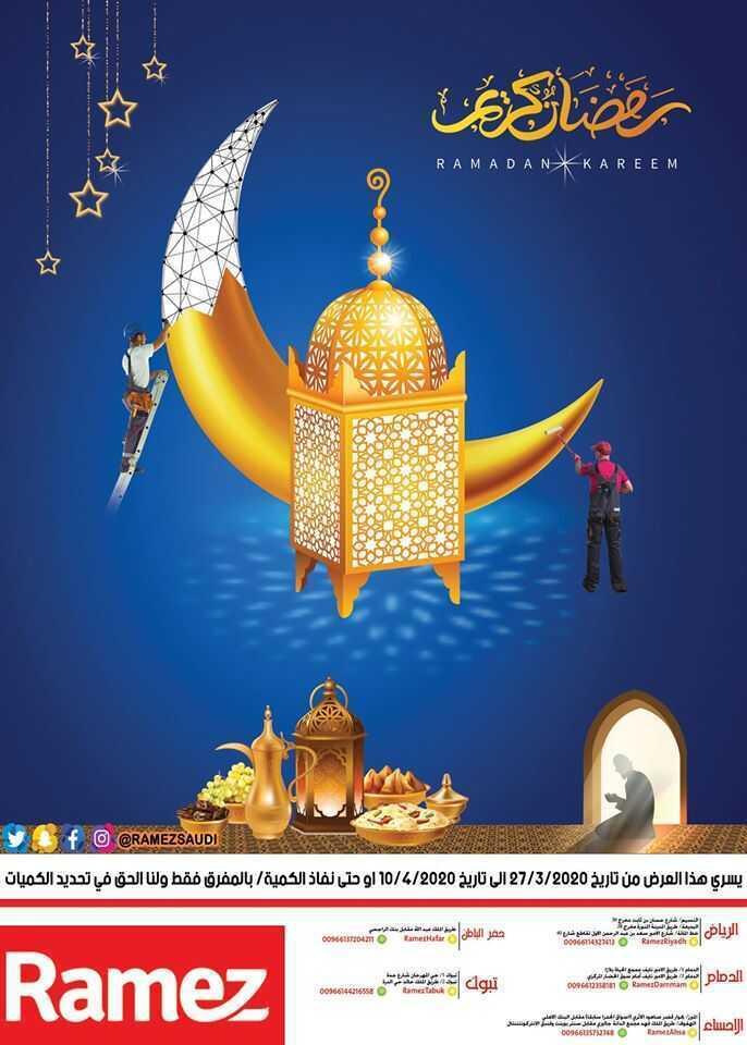 عروض اسواق رامز  اليوم الجمعة 27   مارس 2020 الموافق 3 شعبان 1441 عروض رمضان كل الفروع