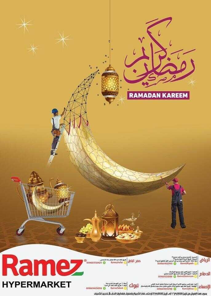 عروض اسواق رامز كل الفروع  اليوم الجمعة 17   ابريل 2020 الموافق 24 شعبان 1441 عروض رمضان كريم