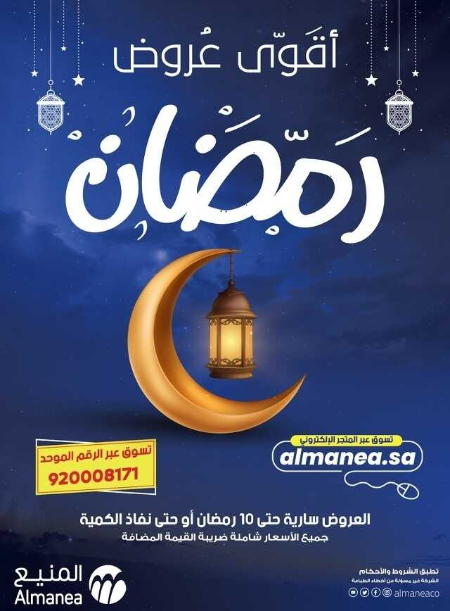 عروض المنيع اليوم السبت 25 ابريل 2020 الموافق 2 رمضان 1441 اقوى عروض رمضان