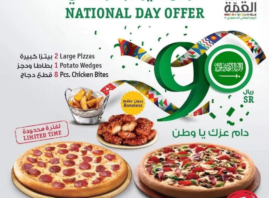 عروض اليوم الوطني من بيتزا هات السعودية اليوم 22 سبتمبر 2020 الموافق 5 صفر 1442 همة حتى القمة