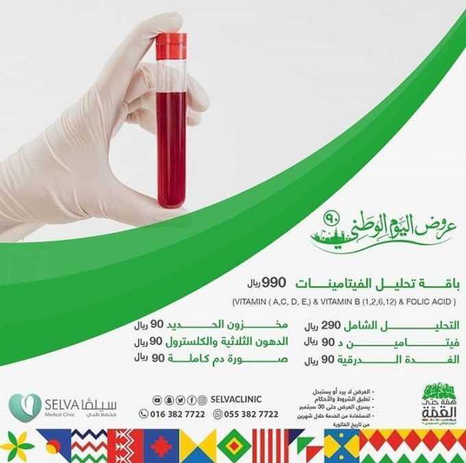 عروض اليوم الوطني من مجمع سيلفا الطبي اليوم 22 سبتمبر 2020 الموافق 5 صفر 1442 همة حتى القمة