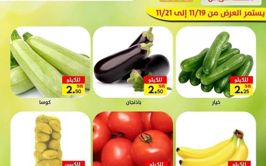 عروض أسواق رامز الرياض اليوم الخميس 19 نوفمبر 2020 الموافق 3 ربيع الأخر 1442 عروض الجمعة البيضاء