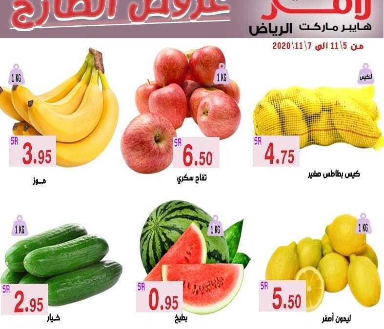 عروض أسواق رامز الرياض اليوم الخميس 5 نوفمبر 2020 الموافق 19 ربيع الأول 1442 عروض نهاية الأسبوع
