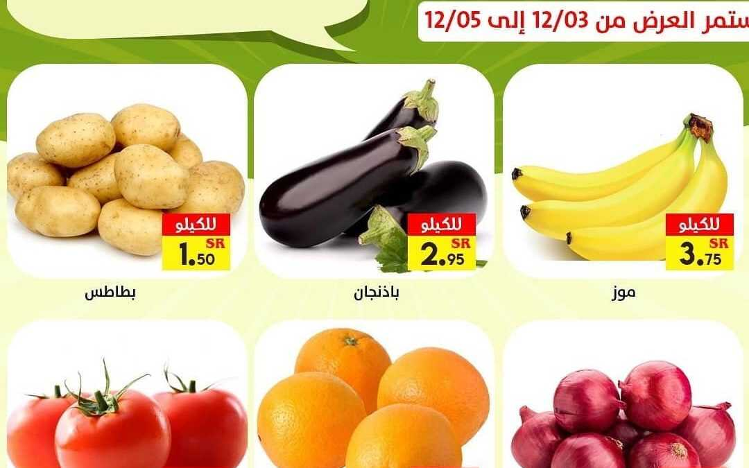 عروض أسواق رامز الرياض اليوم الخميس 3 ديسمبر 2020 الموافق 18 ربيع الأخر 1442 عروض الطازج
