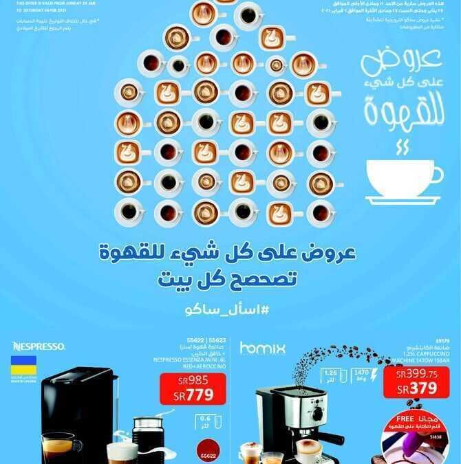 عروض ساكو الشهرية اليوم الأثنين 25 يناير 2021 الموافق 12 جمادى الأخر 1442  عروض على كل شي للقهوة