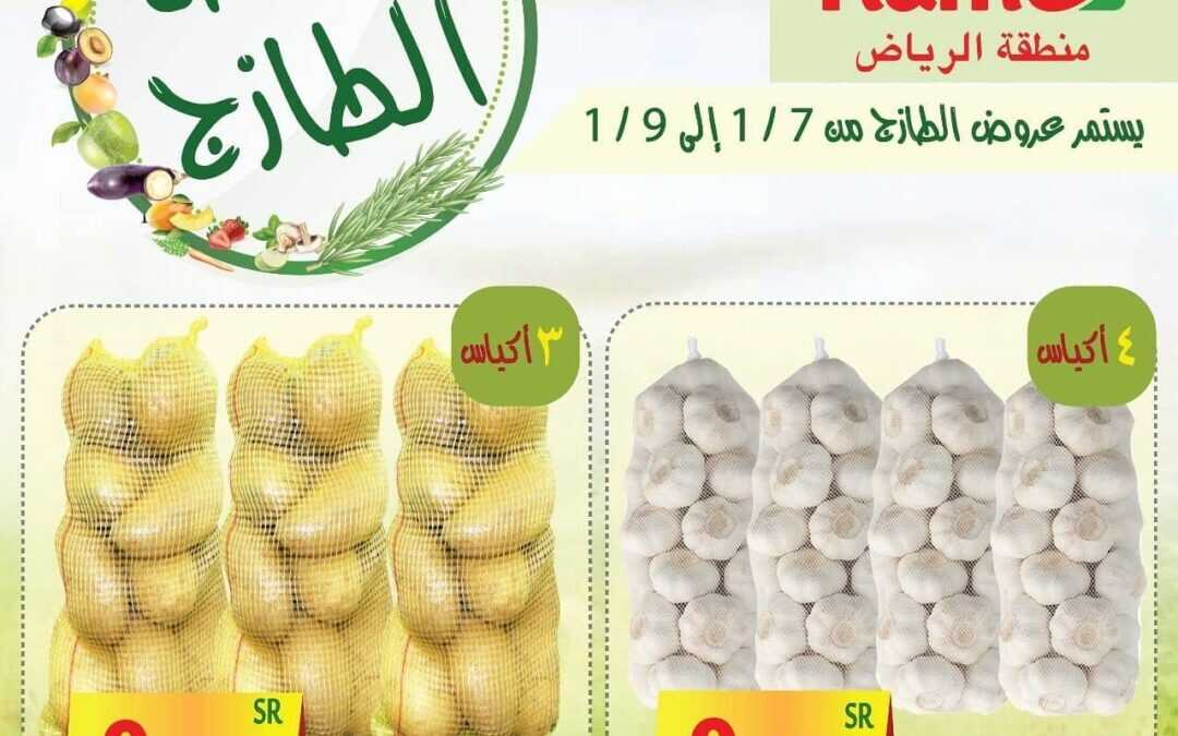 عروض أسواق رامز الرياض اليوم الخميس 7 يناير 2021 الموافق 23 جمادى الأولى 1442 عروض الطازج