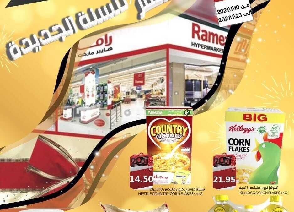 عروض أسواق رامز الرياض اليوم الأحد 10 يناير 2021 الموافق 26 جمادى الأولى 1442 عروض منتصف الشهر