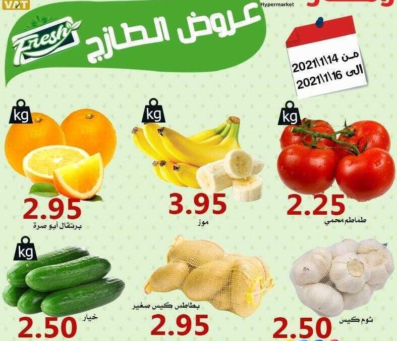 عروض أسواق رامز الرياض اليوم الخميس 14 يناير 2021 الموافق 30 جمادى الأولى 1442 عروض الطازج