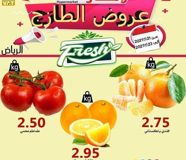 عروض أسواق رامز الرياض اليوم الخميس 21 يناير 2021 الموافق 8 جمادى الأخر 1442 عروض الطازج