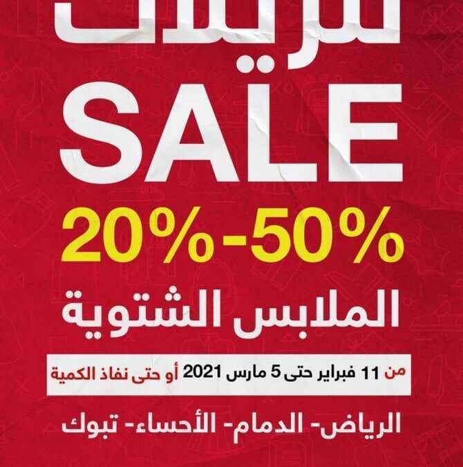 عروض أسواق رامز الرياض اليوم الأربعاء 17 فبراير 2021 الموافق 5 رجب 1442 عروض الملابس الشتوية
