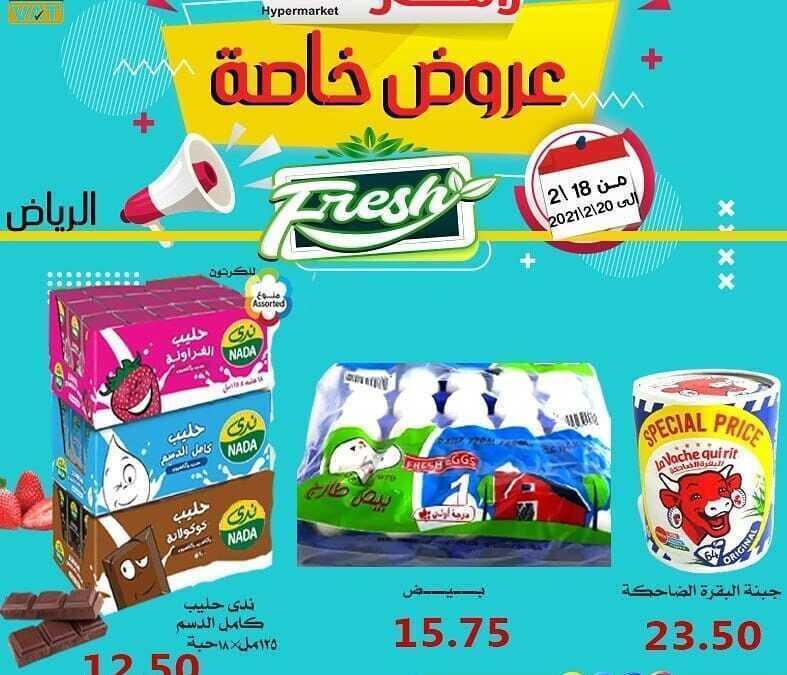 عروض أسواق رامز الرياض اليوم الخميس 18 فبراير 2021 الموافق 6 رجب 1442 عروض نهاية الأسبوع