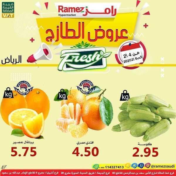 عروض أسواق رامز الرياض اليوم الخميس 4 فبراير 2021 الموافق 22 جمادى الأخر 1442 عروض الطازج