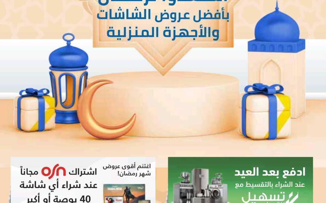 عروض اكسترا اليوم الجمعة 12 مارس 2021 الموافق 28 رجب 1442 عروض رمضان كريم