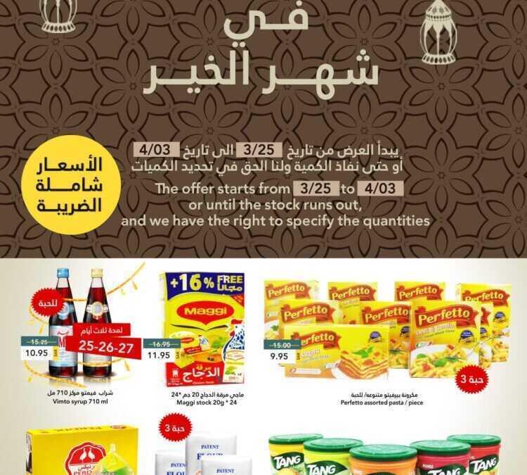 عروض أسواق رامز جميع الفروع اليوم الخميس 25 مارس 2021 الموافق 12 شعبان  1442 عروض رمضان كل الخير