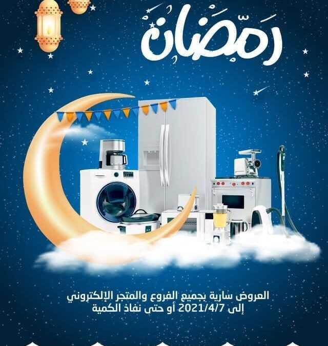 عروض المنيع اليوم الخميس 25 مارس 2021 الموافق 12 شعبان 1442 عروض رمضان كريم