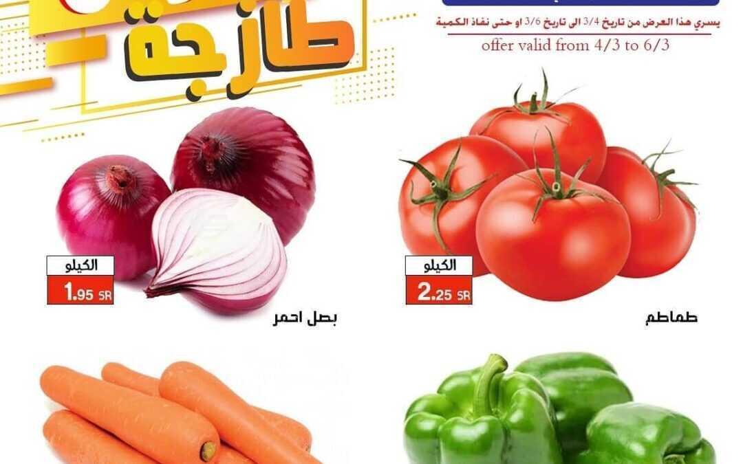 عروض أسواق رامز الاحساء اليوم الخميس 4 مارس 2021 الموافق 20 رجب 1442 عروض الطازج