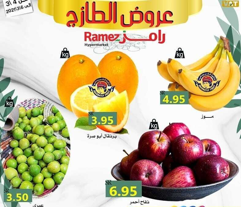 عروض أسواق رامز الرياض اليوم الخميس 4 مارس 2021 الموافق 20 رجب 1442 عروض الطازج