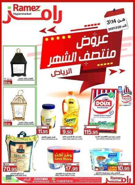 عروض أسواق رامز الرياض اليوم الأحد 14 مارس 2021 الموافق 1 شعبان 1442 عروض منتصف الشهر