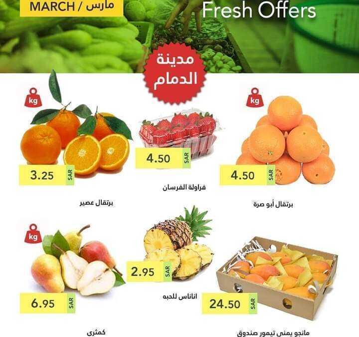 عروض أسواق رامز الدمام اليوم الخميس 18 مارس 2021 الموافق 5 شعبان 1442 عروض رمضان الطازج