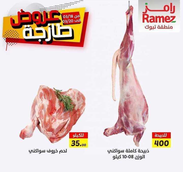 عروض أسواق رامز تبوك اليوم الخميس 18 مارس 2021 الموافق 5 شعبان 1442 عروض رمضان الطازج