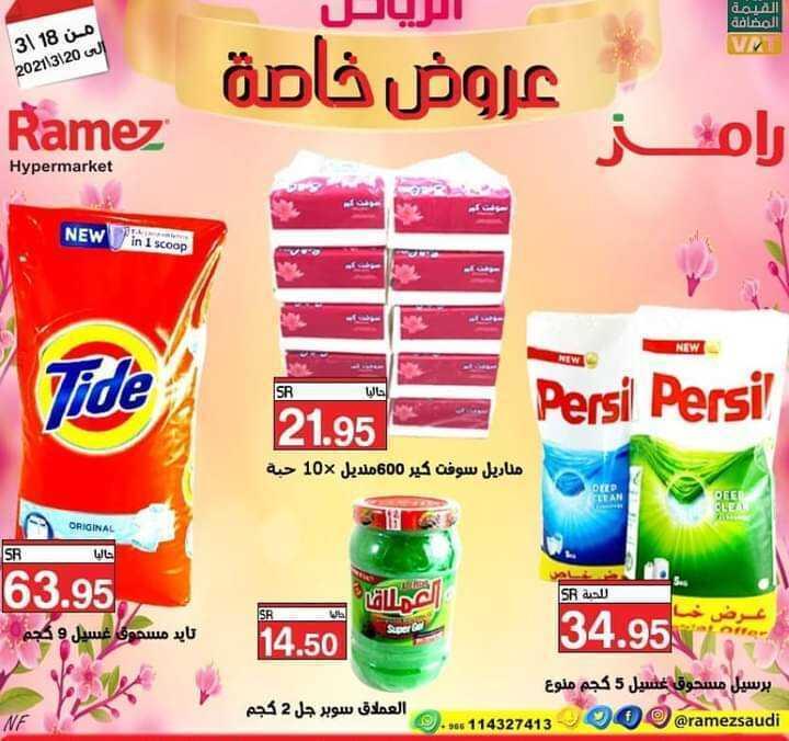عروض أسواق رامز الرياض اليوم الخميس 18 مارس 2021 الموافق 5 شعبان 1442 عروض رمضان الطازج