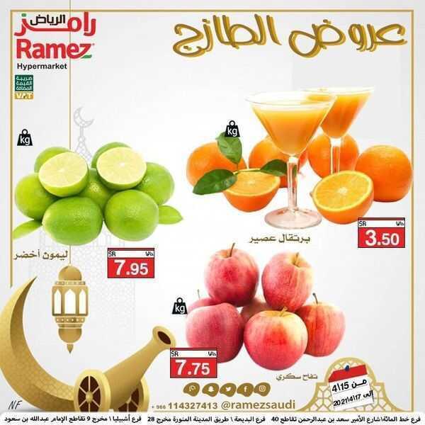 عروض أسواق رامز كل الفروع اليوم الخميس 15 أبريل 2021 الموافق 3 رمضان 1442 عروض رمضان الطازجة