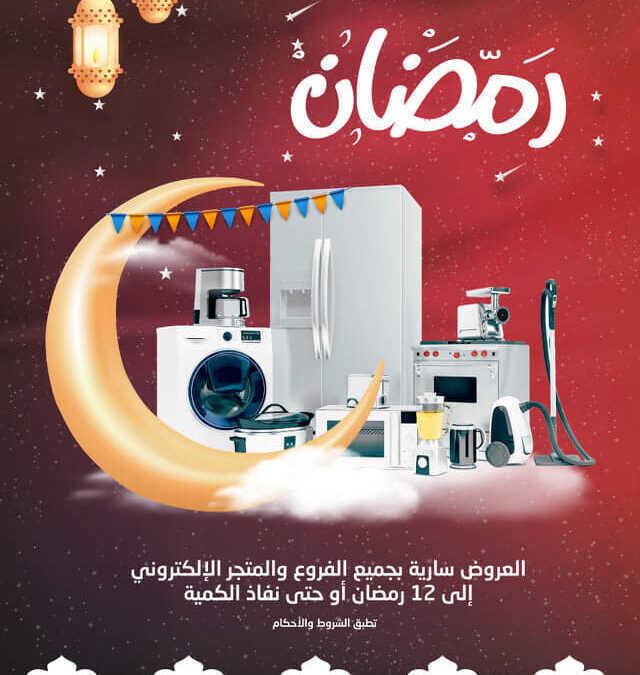 عروض المنيع اليوم الأحد 18 أبريل 2021 الموافق 6 رمضان 1442 عروض رمضان كريم