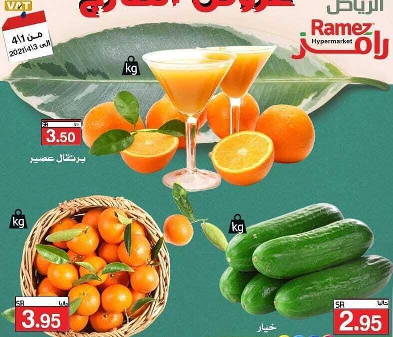 عروض أسواق رامز الرياض اليوم الخميس 1 أبريل 2021 الموافق 19 شعبان 1442 عروض رمضان الطازج