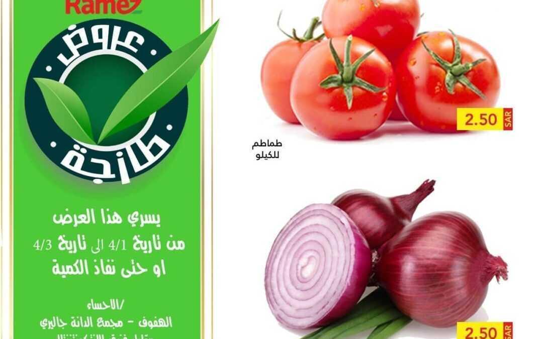 عروض أسواق رامز الاحساء اليوم الخميس 1 أبريل 2021 الموافق 19 شعبان 1442 عروض رمضان الطازج
