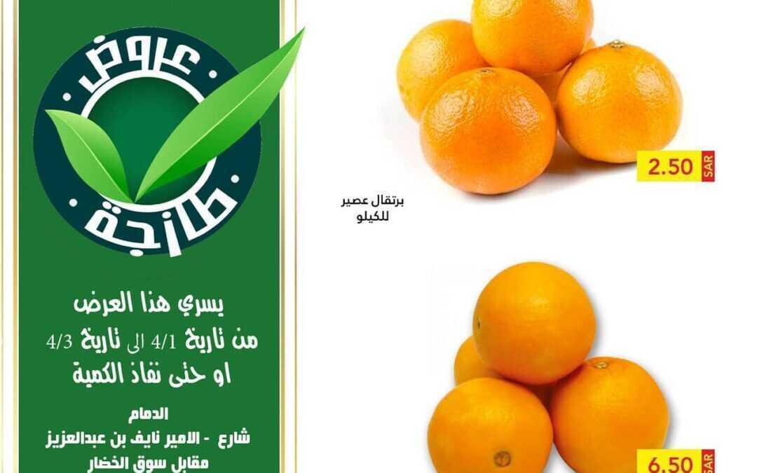عروض أسواق رامز الدمام اليوم الخميس 1 أبريل 2021 الموافق 19 شعبان 1442 عروض رمضان الطازج