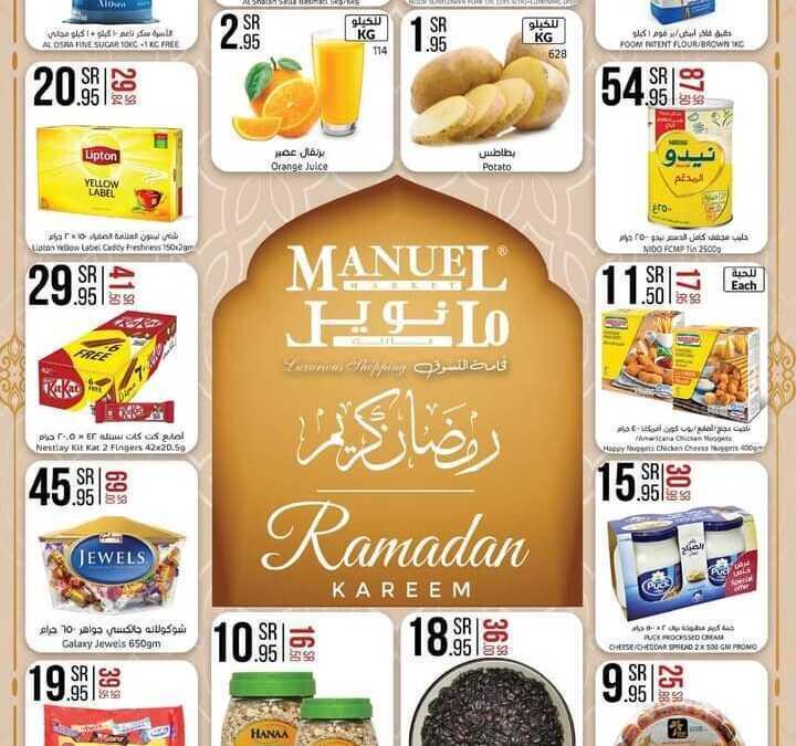 عروض مانويل جدة الأسبوعية اليوم الأربعاء 28 أبريل 2021 الموافق 16 رمضان 1442 عروض رمضان وشعبان