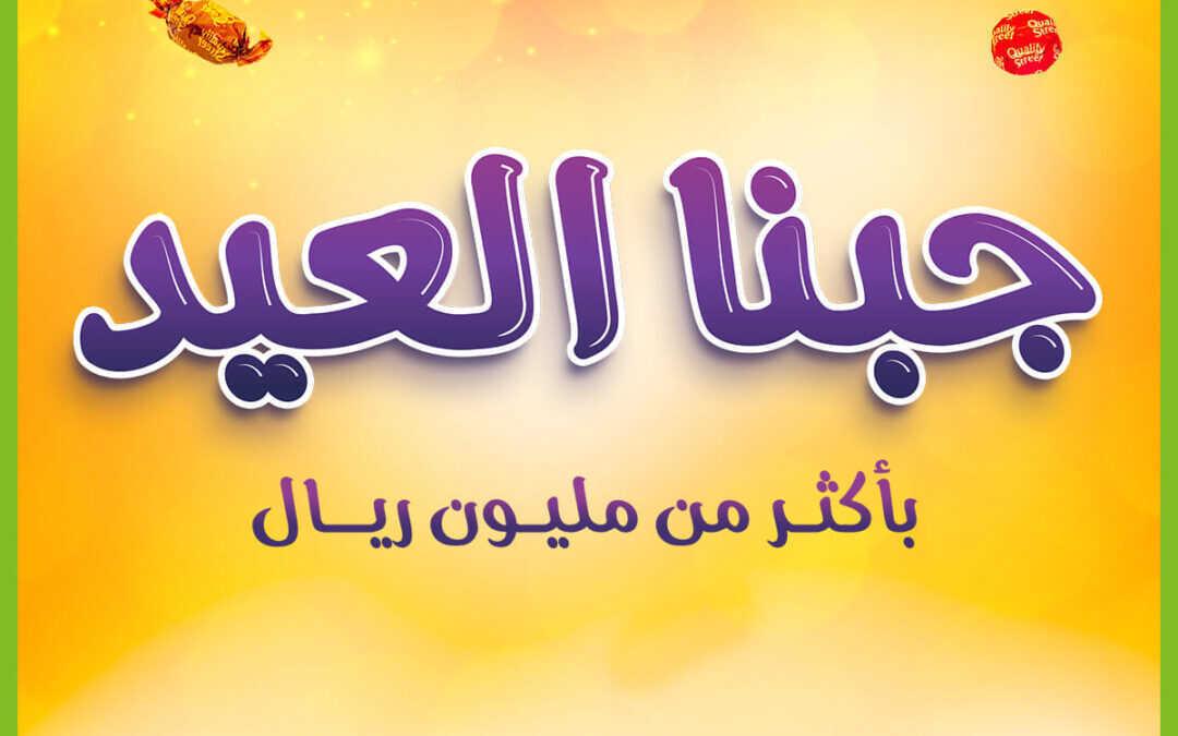 عروض بنده الأسبوعية اليوم الأربعاء 12 مايو 2021 الموافق 30 رمضان 1442 عروض عيد مبارك
