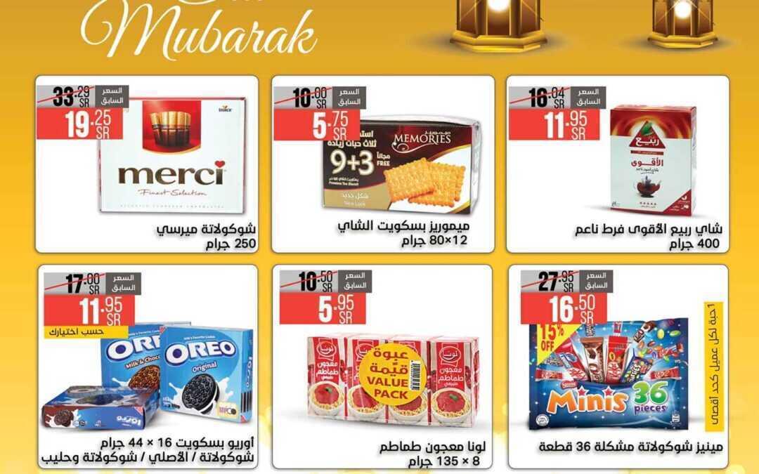عروض نوري الأسبوعية اليوم الأثنين 10 مايو 2021 الموافق 28 رمضان 1442 عروض عيد مبارك
