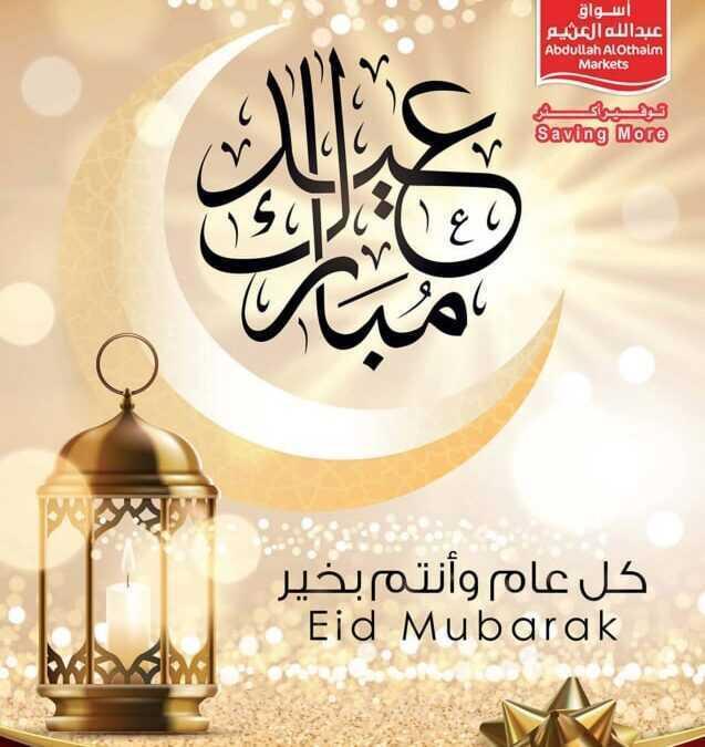 عروض العثيم الأسبوعية اليوم الأربعاء 12 مايو 2021 الموافق 30 رمضان 1442 عروض عيد مبارك
