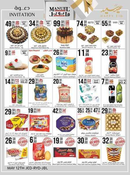 عروض مانويل الرياض الأسبوعية اليوم الأربعاء 12 مايو 2021 الموافق 30 رمضان  1442 عروض عيد مبارك