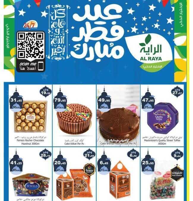 عروض الراية الأسبوعية اليوم الأربعاء 12 مايو 2021 الموافق 30 رمضان 1442 عروض عيد مبارك