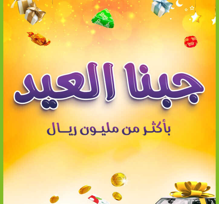 عروض هايبر بنده الأسبوعية اليوم الأربعاء 12 مايو 2021 الموافق 30 رمضان 1442 عروض عيد مبارك