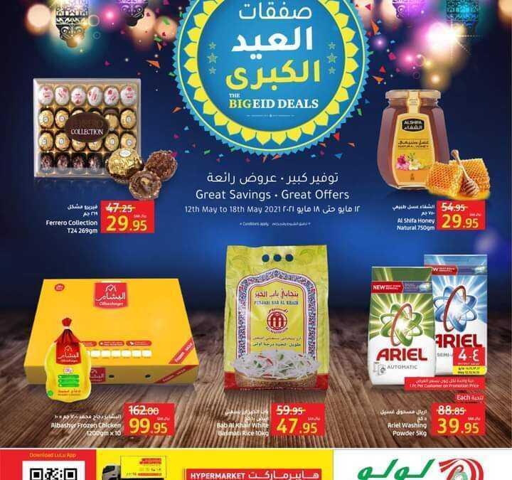 عروض لولو الرياض والحائل الأسبوعية اليوم الأربعاء 12 مايو 2021 الموافق 30 رمضان 1442 عروض عيد مبارك