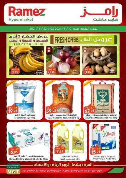 عروض أسواق رامز الرياض والأحساء اليوم الأربعاء 9 يونيو 2021 الموافق 28 شوال 1442 عروض الطازجة