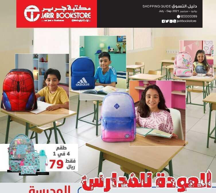 عروض جرير تبدأ من اليوم الأربعاء 28 يوليو 2021 الموافق 18 ذو الحجة 1442 عروض العودة إلى المدارس