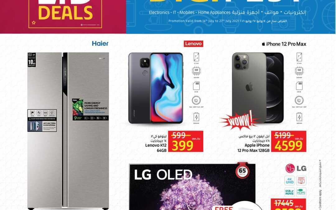 عروض لولو الرياض والحائل اليوم الأربعاء 14 يوليو 2021 الموافق 4 ذي الحجة 1442 عروض العيد على الإلكترونيات