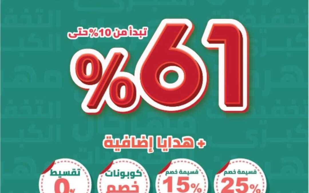 عروض الصندوق الأسود الأسبوعية اليوم الأثنين 20 أغسطس 2021 الموافق 13 صفر 1443 عروض اليوم الوطني السعودي 91 للتخفيضات الكبرى