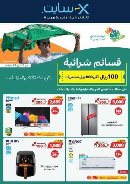 عروض اكسايت اليوم الخميس 16 سبتمبر 2021 الموافق 9 صفر 1443  قسائم شرائية 100 ريال لكل 1000 ريال احتفالاً باليوم الوطني السعودي
